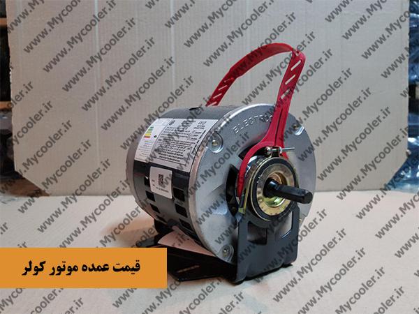 موتور کولر